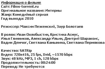 Интерны все серии (2010) 1 и 2 сезон