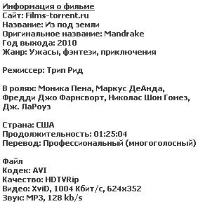 Из под земли (2010)