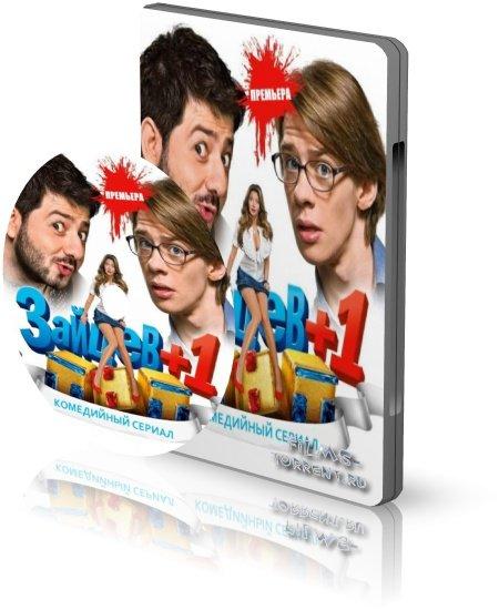 Зайцев+1 (2011) добавлена 15 серия