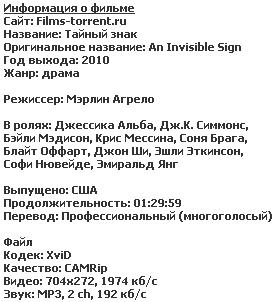 Тайный знак (2011)