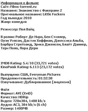Знакомство с Факерами 2 (2010)
