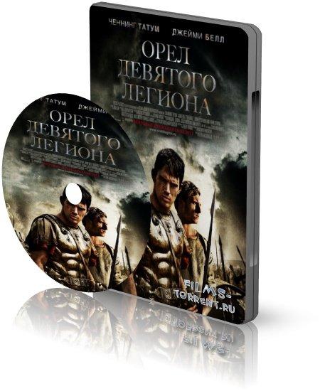 Орел Девятого легиона (2011) DVDRip