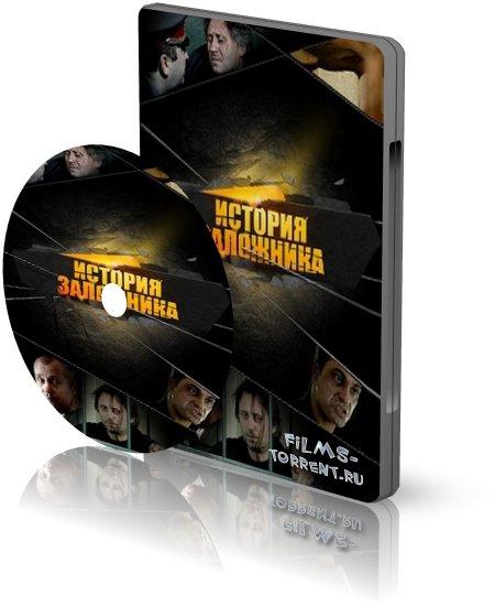 История Заложника (2010)
