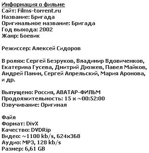 Бригада все серии (2002)