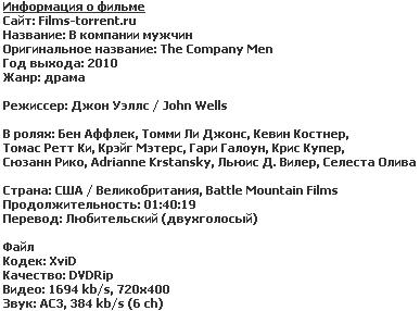 В компании мужчин (2010)