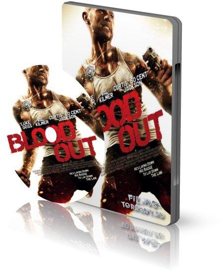 Кровь (2011)