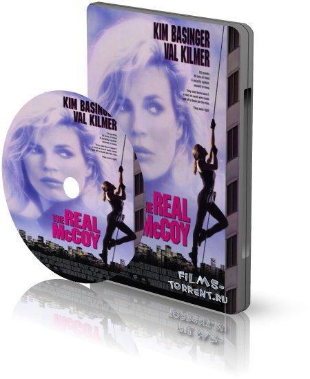 Настоящая Маккой / The Real McCoy (1993) DVDRip