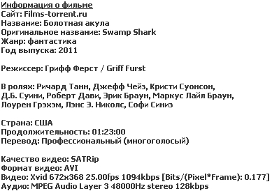 Болотная акула (2011)