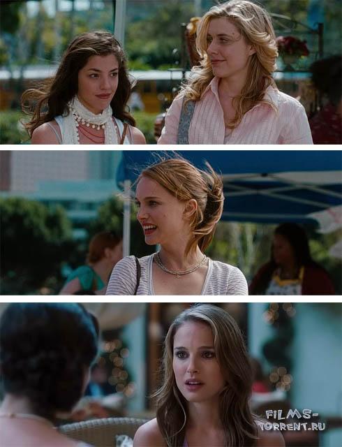 Больше чем секс (2011)