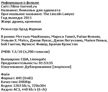 Линкольн для адвоката (2011)