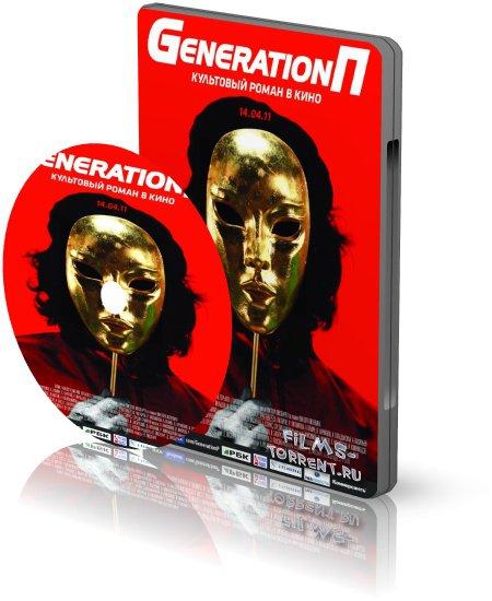 Generation � (2011)