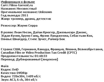 Неизвестный (2011)