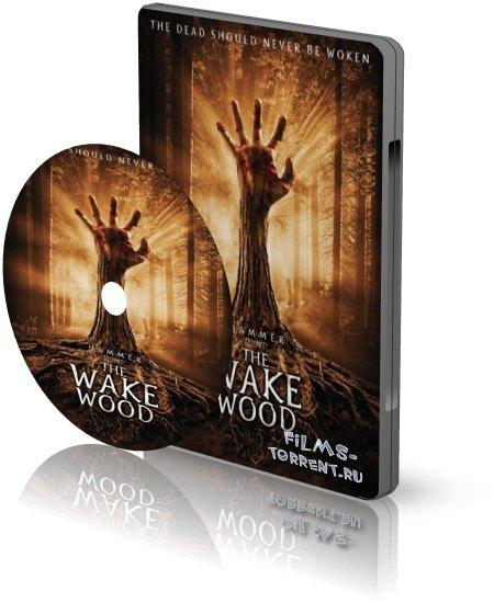 Вейквуд / Пробуждающий лес (2011)