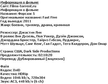 Форсаж 5 (2011) Лицензия