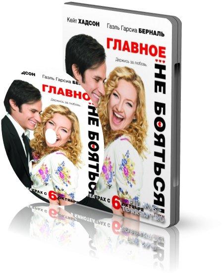 Главное не боятся (2011)