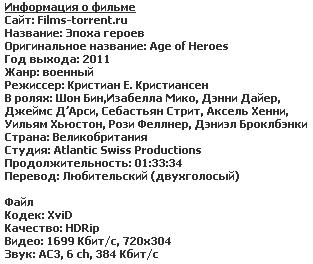 Эпоха героев (2011)