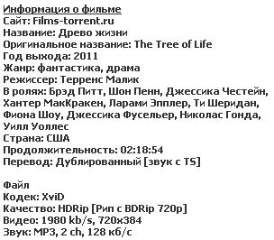 Древо жизни (2011)