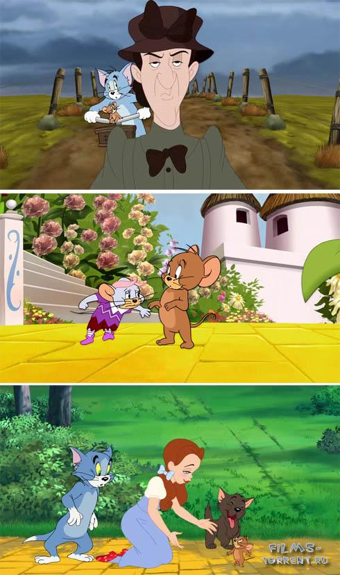 Том и Джерри и Волшебник из страны Оз (2011)