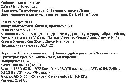 Трансформеры 3: Тёмная сторона Луны (2011)