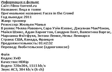 Лица в толпе (2011)