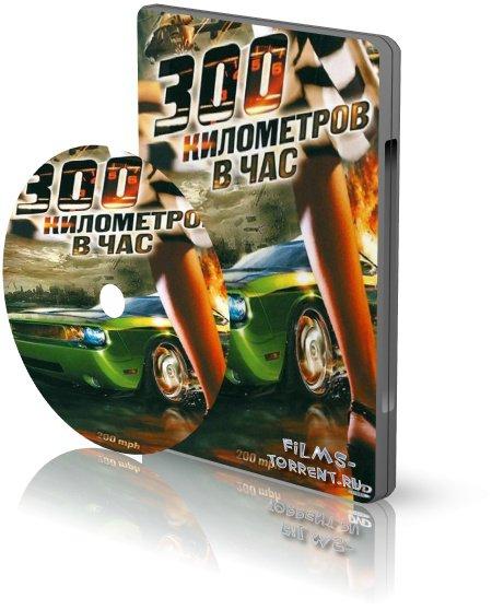 300 километров в час (2011)