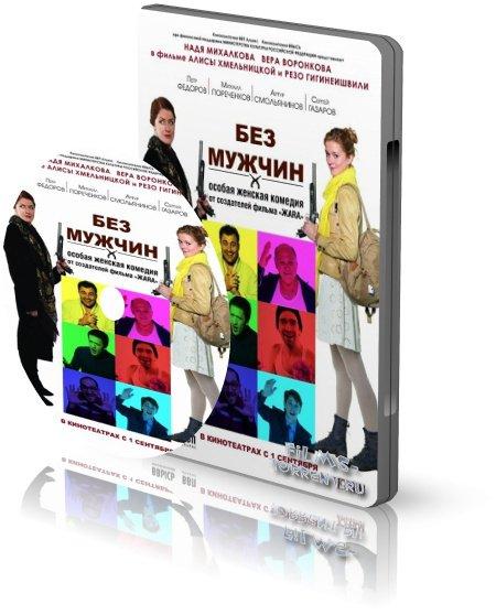Без мужчин (2011)