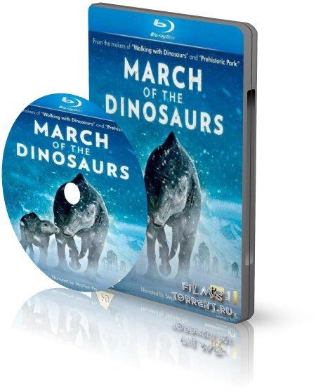 Поход динозавров (2011)