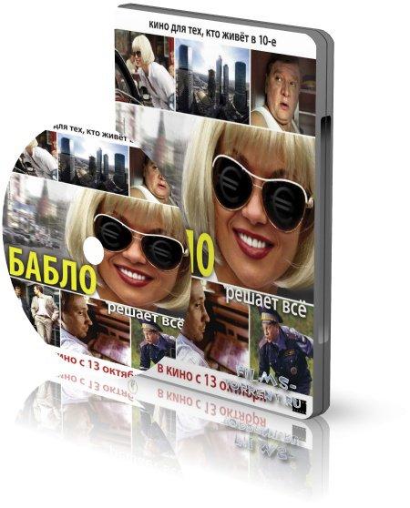 Бабло (2011)