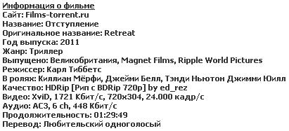 Отступление (2011)