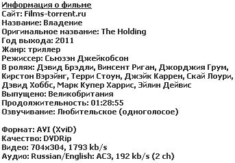 Владение (2011)