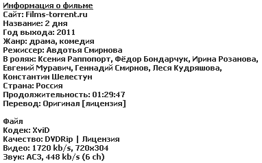 2 дня (2011)