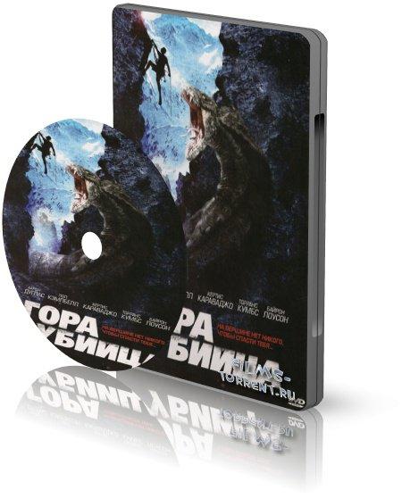 Гора-убийца (2011)