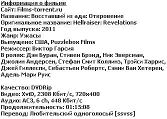 Восставший из ада: Откровение (2011)