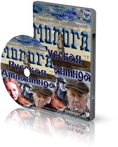 Молога. Русская Атлантида (2011) (2 серии из 2)