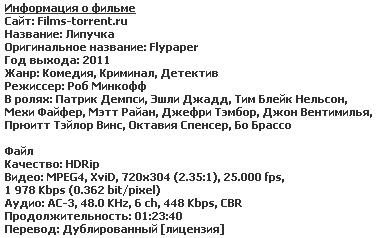 Липучка (2011)