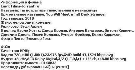 Ты встретишь таинственного незнакомца (2010)