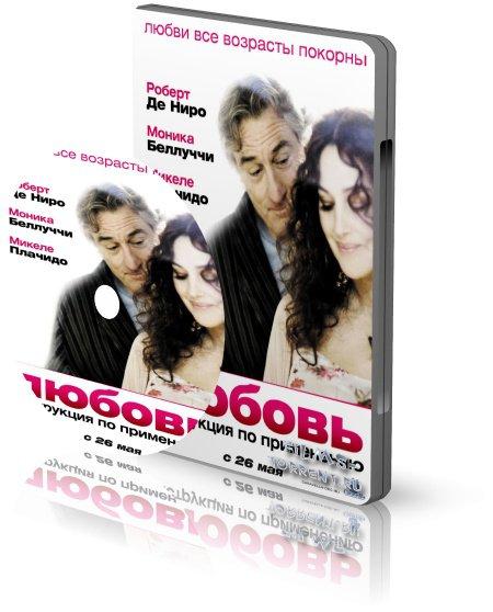 Любовь: Инструкция по применению (2011)