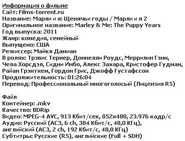 Марли и я: Щенячьи годы (2011)