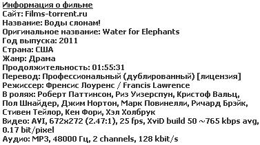 Воды слонам (2011)