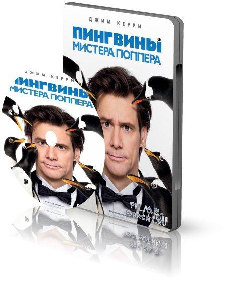 Пингвины мистера Поппера (2011)