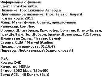 Тор: Сказания Асгарда (2011)