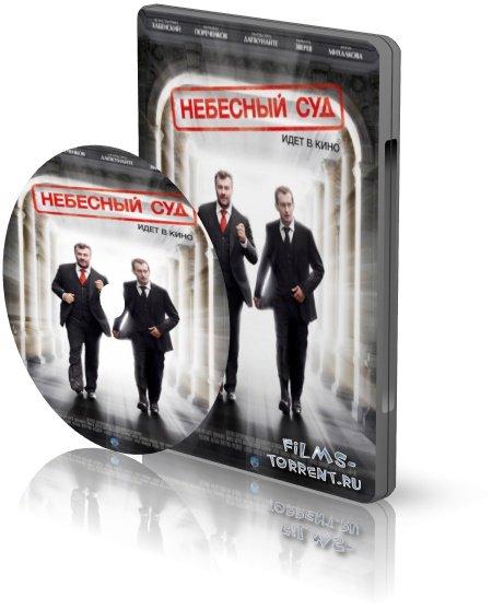 Небесный суд (2011) (01-04 из 4)