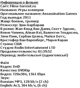 Игры киллеров (2011)