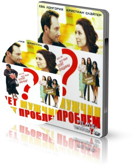 Нет мужчин - нет проблем (2011)