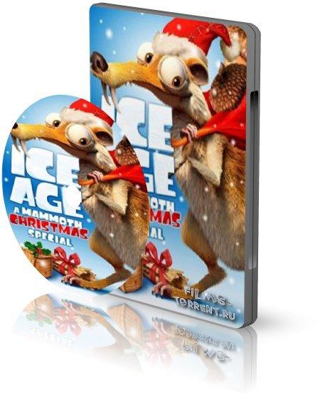 Ледниковый период: Рождество мамонта (2011)