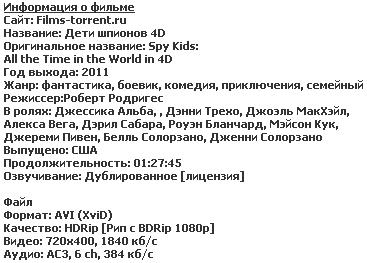 Дети шпионов 4D (2011)