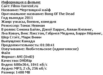 Мертвяцкий кайф (2011)