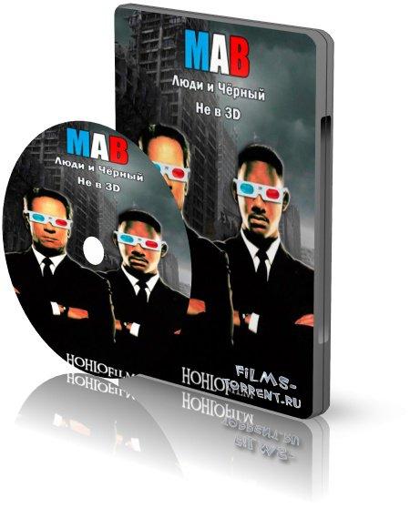 Люди и Черный (2011)
