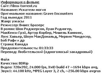 Искатели могил (2011)