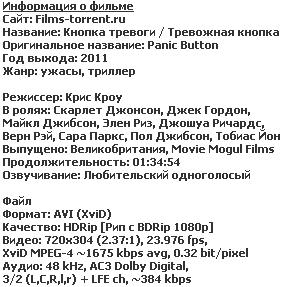 Кнопка тревоги (2011)